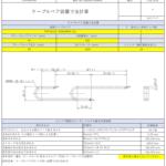 ケーブルベアのキリの良い設置寸法の決め方2