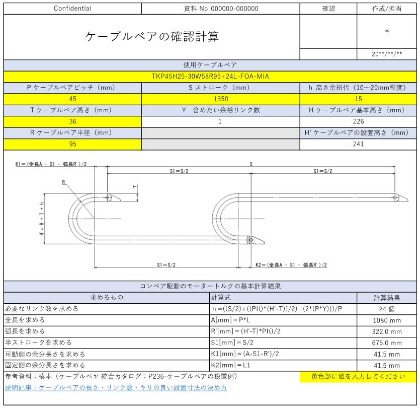 ケーブルベアの長さ・リンク数・キリの良い設置寸法の決め方3