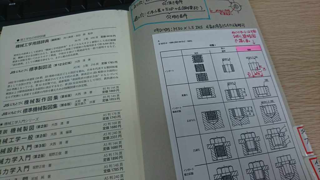 機械設計の勉強2