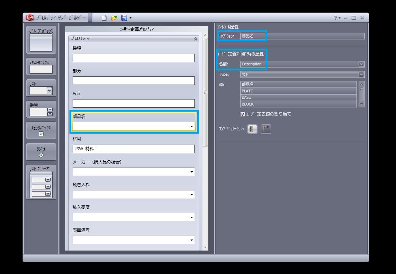ソリッドワークスでプロパティの情報を図面へリンクする方法_1