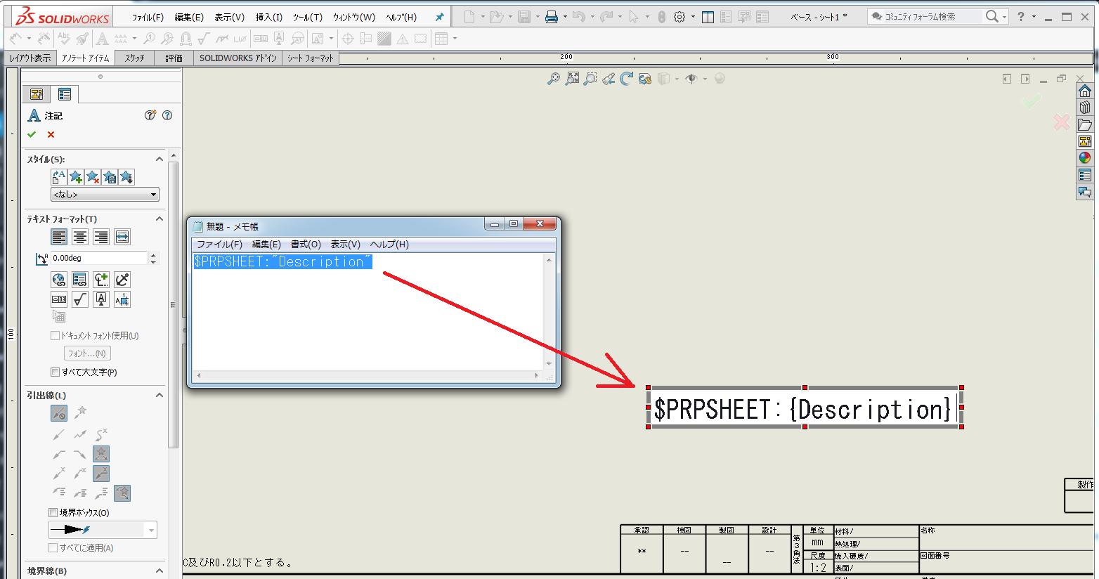 ソリッドワークスでプロパティの情報を図面へリンクする方法_3