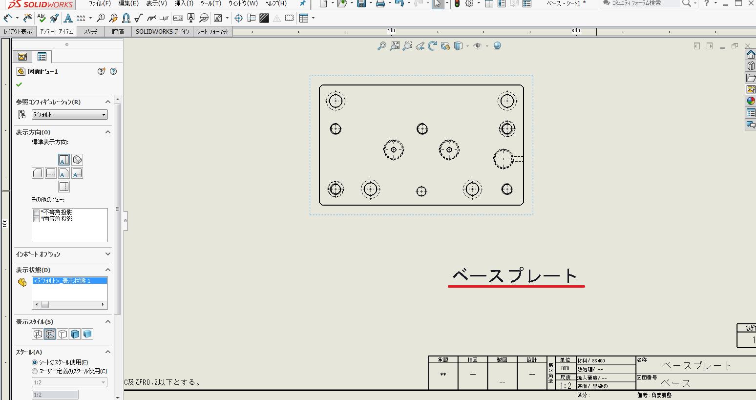 ソリッドワークスでプロパティの情報を図面へリンクする方法_4