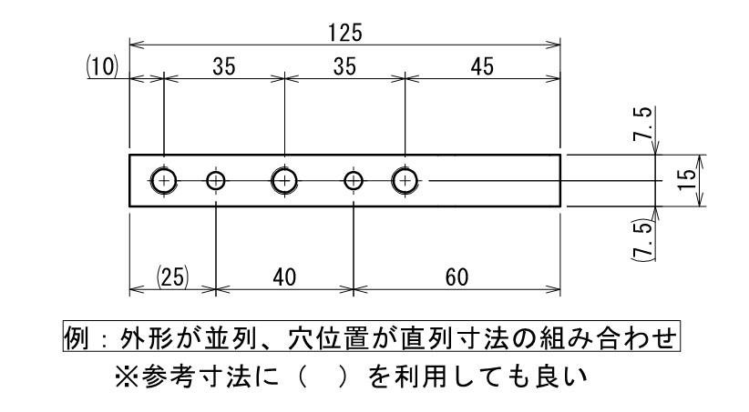 例_直列と並列寸法