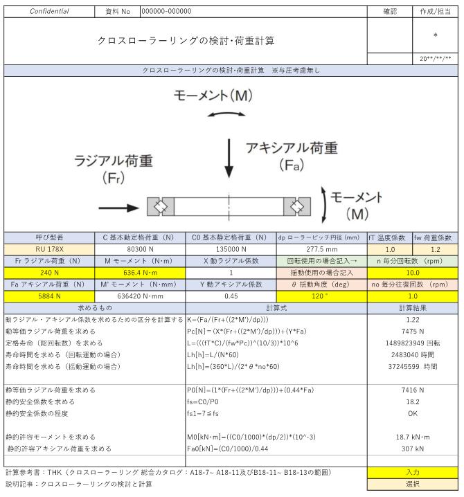クロスローラーリングの検討・荷重計算