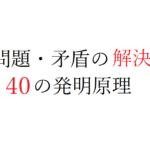 問題_矛盾の解決_40の発明原理
