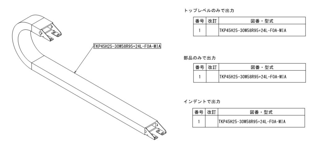 ソリッドワークスで行き・戻りのケーブルベアモデルを作る方法4