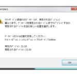 ソリッドワークスでToolboxのデータベース「swbrowser.sldedb」が見つからない場合の対処方法1